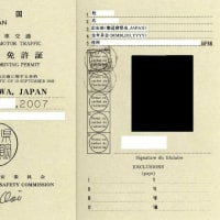 韓国で国際免許取得