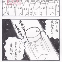 まっちゅる大王~家庭内不和編(48)