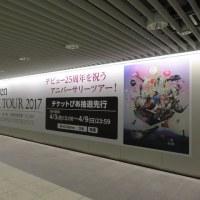 ミスチル~ライブin札幌ドーム