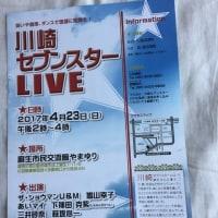 川崎セブンスタ~LIVEの公演ですが・・