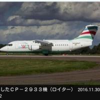 元セレッソのケンペス選手が所属するブラジル1部シャペコエンセのチャーター機が墜落し76人が死亡した