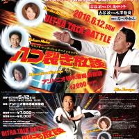 ウルトラ・トーク・バトル 八つ裂き放談!