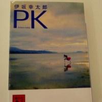 『PK』-伊坂 幸太郎ー