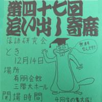 福岡大学落語研究会「追い出し寄席」@有朋会館(2016.12.14.)