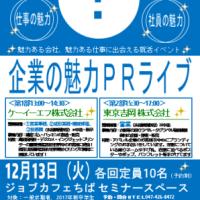 商品・仕事・会社の魅力を知る!12/13(火)「企業の魅力PRライブ」開催