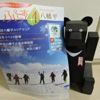 秋田八幡平情報発信フリーペーパー「ぷらす1八幡平」2016年秋冬号発行しました