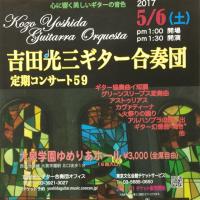 定期コンサート59
