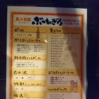 リベンジ飲み会 「くしや もつや ぶっちぎり」加古川店