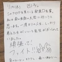 【12】檄~170119