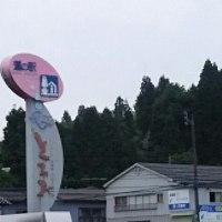 勝利宣言⁉ 道の駅「とちお」ありがとうございました。