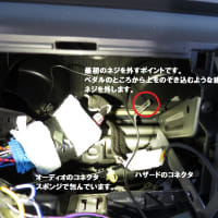 ワゴンRのオーディオを交換する