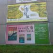 2015年5月上京記①