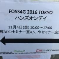 充実した内容だったFOSS4G 2016 Tokyo