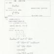 定積分の計算の入試問題 ~横浜国立大学・富山大学
