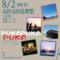 8月のビッグイベント「ぷかぷか音楽祭」