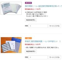 識別情報シール・OPP袋・封筒・用紙セット ありがとうございます(*^▽^*)