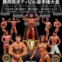 静岡県ボディビル選手権の前売りチケット販売を開始しました。