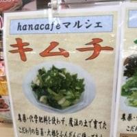 ㊗️hanacafeマルシェの新作★「こだわりの野菜」キムチは、ご家族にも好評と