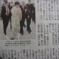 謹賀新年・・眞子さま、パラグアイを訪問・豆腐100万丁の大豆に返礼