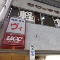 生姜焼きが美味しい喫茶店*軽食喫茶V(ヴィ)☆武蔵新城