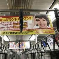 1月4日(水)のつぶやき:南明奈 D'STATION 八王子北野店(電車中吊広告)