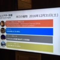 角松敏生カウントダウンライブ2016