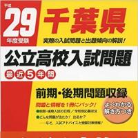 千葉県・公立高校入試問題