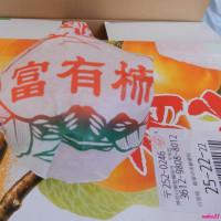 美味しい富有柿をいただいた!!!