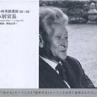 『金閣焼亡』小林秀雄の文献から。