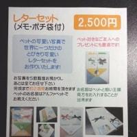 職人名刺とレターセット見本 Handmade-104