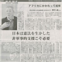 #akahata アフリカにかかわって40年/明治学園大学名誉教授(開発経済学):勝俣誠さん・・・今日の赤旗記事