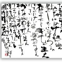 一日一書 1042 竹・萩原朔太郎