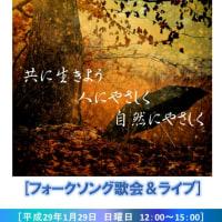 第11回坂戸市くらし展(ステージ:フォークソング歌会&ライブ12:00~15:00)