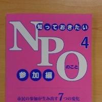 新刊★知っておきたいNPOのこと【参加編】