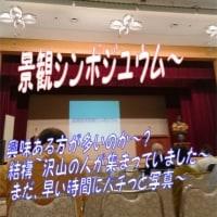景観と生き物の共存・・長岡京市景観シンポジウムに行ってきました&ハマチグチャグチャ丼~