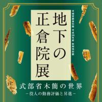 22日(土)より正倉院展が始まります。 @nara_mise