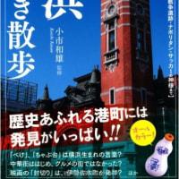 「横浜謎解き散歩」(KADOKAWA 新人物文庫)。本ブログにない横浜の秘密・謎を満載。