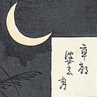 月百姿 卒塔婆の月