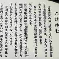 真如寺 六請神社 2017.01.18