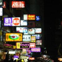 本日は、バンコクで忘年会?