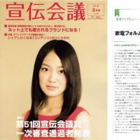 【新着】「宣伝会議2014年3月号」著者インタビュー