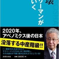中流崩壊 日本のサラリーマンが下層化していく