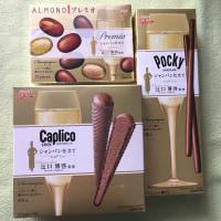「シャンパン仕立て・辻口博啓監修」/グリコ