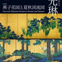 特別展「燕子花図と夏秋渓流図」 @ 根津美術館