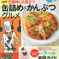 栄養と料理 4月号