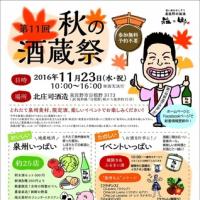 第11回 秋の酒蔵祭り@北庄司酒造さんは11/23(水祝)に開催です