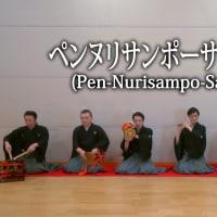 【動画】国立劇場の本気 PNSP