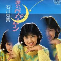 石川秀美 涙のペーパームーン