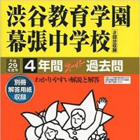 中学入試・渋谷教育学園・幕張中学校