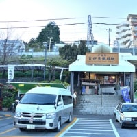 1月14日 伊豆急全線ウォーク 熱川駅~片瀬白田駅